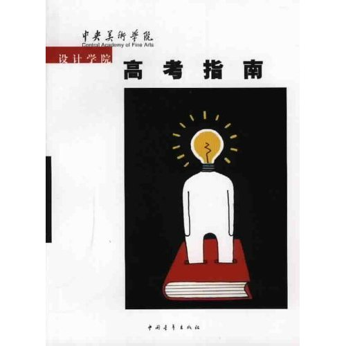 央美高考设计图书-北京央美创意美术培训中心-www