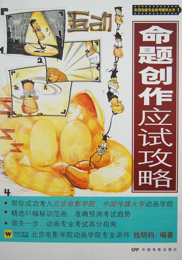 【北京电影学院高考系列】命题创作应试攻略图片